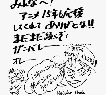One Piece Voice Actors' Congratulatory Messages