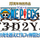 One Piece 3D2Y: French Airing, Japanese Home Video Release Announced