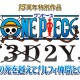 One Piece 3D2Y TV Special: Synopsis, Details, and More (UPDATED!)