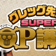One-Piece.com Update: Greg's Bi-monthly Column Now Also Available in English