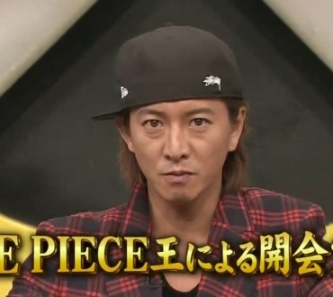 SMAPxSMAP's 7th One Piece King Quiz Overview