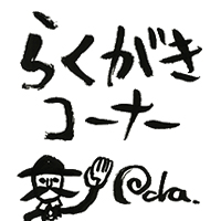 "'One Piece' Website – ""Eiichiro Oda's Scribble Corner"" Post #4 (Dec. 15)"