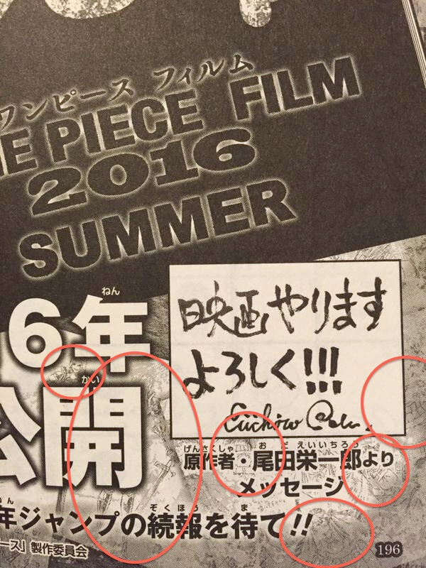 One Piece Gold (Neuer Film) One-Piece-Film-Volume-79-2